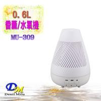 [Denil Milu宇晨]0.6L負離子水氧/加濕/精油香薰機MU-309