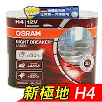 OSRAM 新極地Night Breaker Laser 公司貨(H4)《贈車用飲料架》