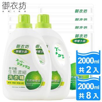 御衣坊多功能檸檬油生態濃縮2000ml(洗衣精x2+補充包x8)