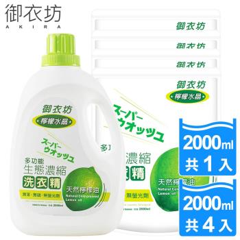 御衣坊 洗衣精 多功能檸檬油生態濃縮(洗衣精2000mlx1+補充包2000mlx4)