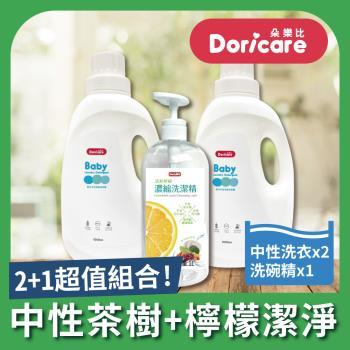 Doricare朵樂比嬰兒中性茶樹濃縮洗衣精x2+洗潔精x1