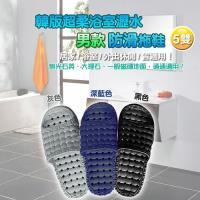 韓版超柔浴室瀝水防滑拖鞋 (男款)- 5雙入