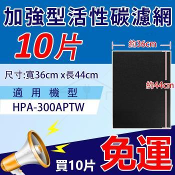 加強型活性碳濾網 適用Honeywell HPA-300APTW 空氣清靜機 【10入裝】