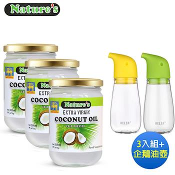 Natures 娜萃斯 500ml冷壓初搾椰子油3入+企鵝造型油壺1入
