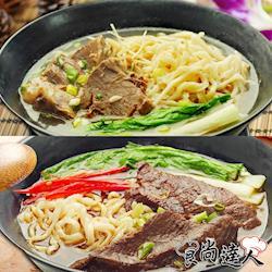 【食尚達人】百年八旗牛肉麵4件組(紅燒牛肉湯x2包+清燉牛肉湯x2+拉麵條x4包)