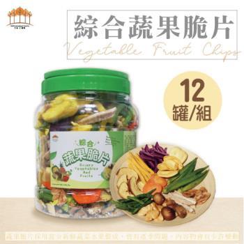 [五桔國際] 綜合蔬果脆片 500g/罐 X12罐入