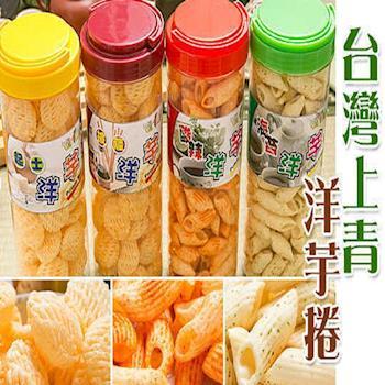 台灣上青 海苔洋芋捲+酸辣洋芋捲+起士洋芋球+披薩洋芋球/160g*8罐