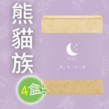 潤舍茶集【晚安茶】身心靈一起睡到自然醒