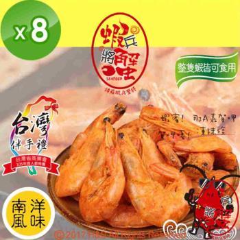 蝦兵蟹將 諸羅蝦尖兵蝦酥-南洋風味25克 x8包