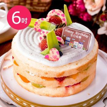 樂活e棧 生日快樂造型蛋糕-時尚清新裸蛋糕6吋 x1顆