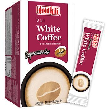 金麒麟 gold kili 意式特濃奇諾白咖啡 (盒裝-18公克-10包)