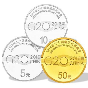 2016年 G20杭州峰會 金銀紀念幣