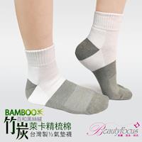 任-BeautyFocus  台灣製竹炭萊卡氣墊襪-白色 2302