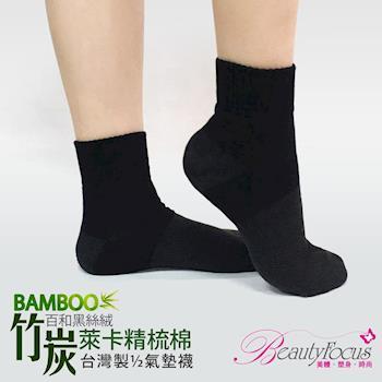 任-BeautyFocus  台灣製竹炭萊卡氣墊襪-黑色 2302
