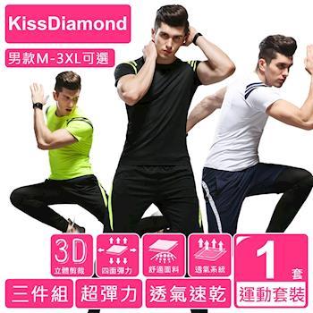 【KissDiamond】美國爆款超彈力透氣速乾運動套裝三件組(T恤+短褲+壓力褲/套裝/現貨/3色 M-3XL可選)