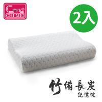 【CHI MEI】高密度竹備長炭記憶枕(2入)