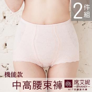 席艾妮 SHIANEY  MIT420丹機能雙層收腹提臀束褲 台灣製造 2件組