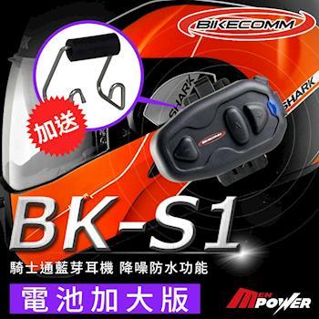 騎士通 BK-S1 電池加大版 藍芽耳機 (送 安全帽金屬支架)