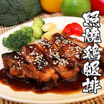 海鮮世家 日式照燒無骨嫩雞腿排8片組