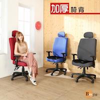 BuyJM 凱洛3D座墊加厚椅背辦公椅/電腦椅