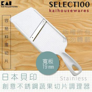 KAI貝印SELECT100不鏽鋼蔬果切片調理器