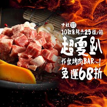 【台北濱江】作夥烤肉BAR10款食材(8-10人份 6260g/箱)