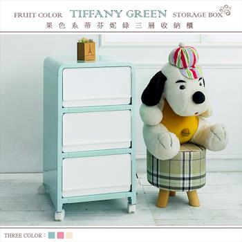 【dayneeds】果色系蒂芬妮綠三層收納櫃 塑膠櫃 抽屜櫃 衣櫃 馬卡龍 四層櫃