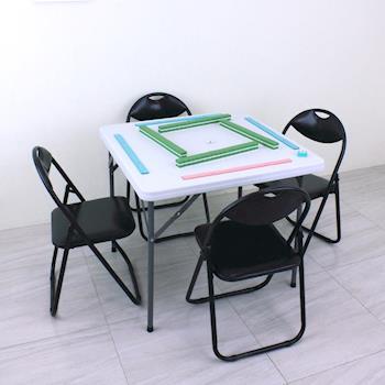 【頂堅】方形橋牌桌椅組/折疊桌椅組/麻將桌椅組/餐桌椅組(1桌4椅)-二色可選