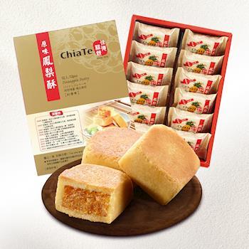 預購-台北佳德原味鳳梨酥禮盒-2盒(12入/盒)