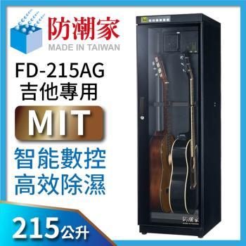 防潮家 防潮箱吉他貝斯專用215公升FD-215AG
