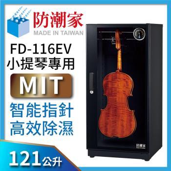 防潮家 121公升小提琴專用電子防潮箱FD-116EV