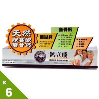 【台灣康田】鈣立飛●珊瑚鈣+魚骨鈣複方膠囊●(60粒 X 6盒組)
