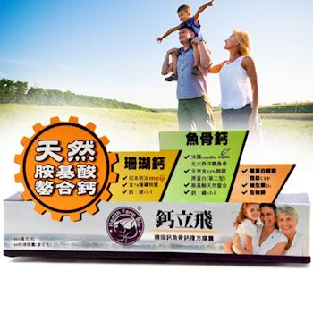 【台灣康田】鈣立飛●珊瑚鈣+魚骨鈣複方膠囊●(60粒/盒)