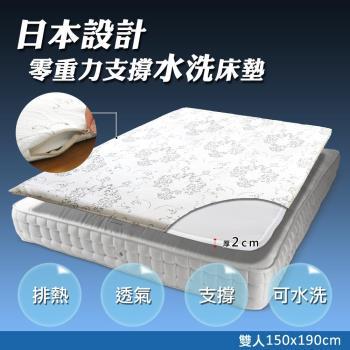 格藍傢飾-日本3D蜂巢設計零重力舒眠床墊(雙人)