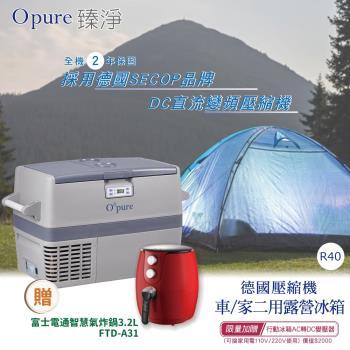 Opure臻淨R40德國壓縮機露營車用冰箱