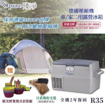 【Opure 臻淨】R35德國壓縮機露營車用冰箱