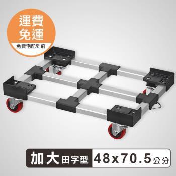 【收納專業家】加大 田字型 鋁合金平台車 拖板車 輕巧 高荷重 防水 不易生鏽