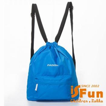 iSFun 乾濕分離 束口防水運動旅行後背包 藍
