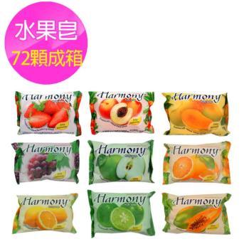 【印尼 Harmony】水果潤膚香皂-九種任選_72塊入箱購(75g*72塊)