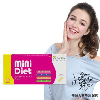 【BeeZin康萃】瑞莎代言 Mini Diet 迷你錠 第一代燃燒系x1盒(30顆/盒)