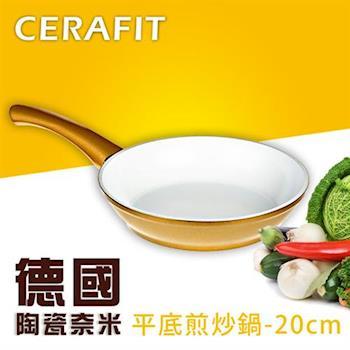 德國CERAFIT陶瓷奈米不沾平底煎炒鍋-20cm