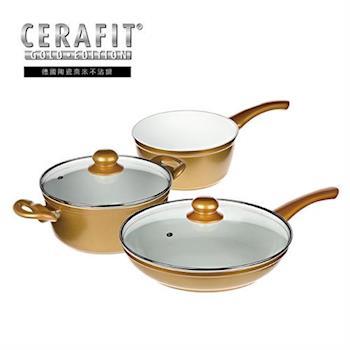 德國CERAFIT陶瓷不沾鍋-摩登萬用組