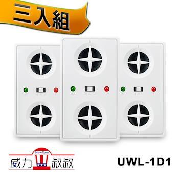 威力叔叔 威力無限驅鼠蟲器-超值3入組-UWL-1D1