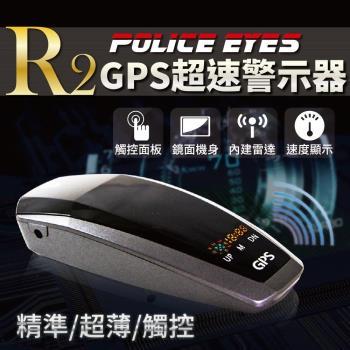 【Police Eyes】R2 GPS觸控超速警示器+贈玫瑰金磁吸手機1入