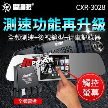 征服者 雷達眼 CXR-3028 全頻測速+後視鏡型+行車紀錄器( 送免費基本安裝服務)