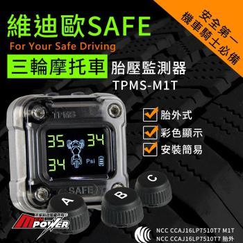 維迪歐 小妖姬 M1T 三輪機車專用 胎外式胎壓胎溫偵測器