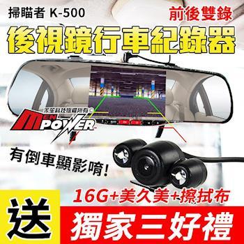 掃瞄者 K500 後照鏡雙鏡頭 行車紀錄器(送16G記憶卡+美久美汽車清潔用品+擦拭布)