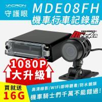 守護眼 VACRON MDE08FH 機車防水行車記錄器
