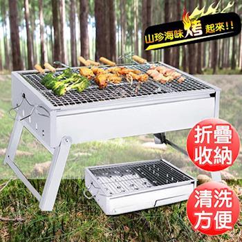 【收納方便】折疊式輕巧不鏽鋼烤肉架