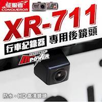 征服者 雷達眼XR-711 HD 720P 防水後鏡頭